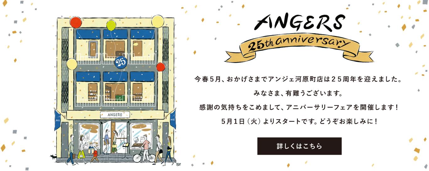 ANGERS 河原町本店25周年イベント